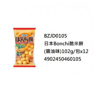 日本Bonchi脆米餅(醬油味)102g/包x12(BZJD0105/400309)