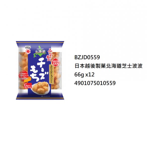 日本越後製菓北海道芝士波波66g x12(BZJD0559/407006)