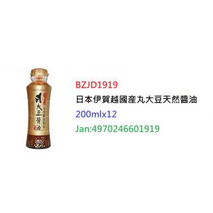 日本伊賀越國産丸大豆天然醬油 200mlx12(BZJD1919/500755)