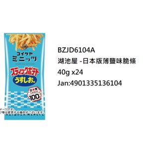 湖池屋 -日本版薄鹽味脆條40g*6包 (BZJD6104A/407004)