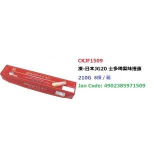 (只限送貨訂單,每隻味限購1條)凍-日本JG 20切件士多啤梨味卷蛋  210G/條(CKJF1509/402082)
