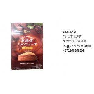 凍-日本北海道朱古力味千層蛋糕 80g x 4件/盒 (CKJF3208)