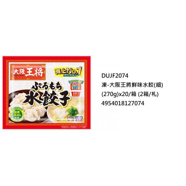 凍-大阪王將鮮味水餃(細)(270g)DUJF2074