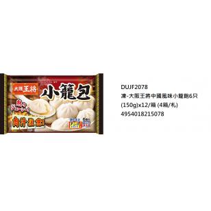 凍-大阪王將中國風味小籠飽6只(150g)(DUJF2078)