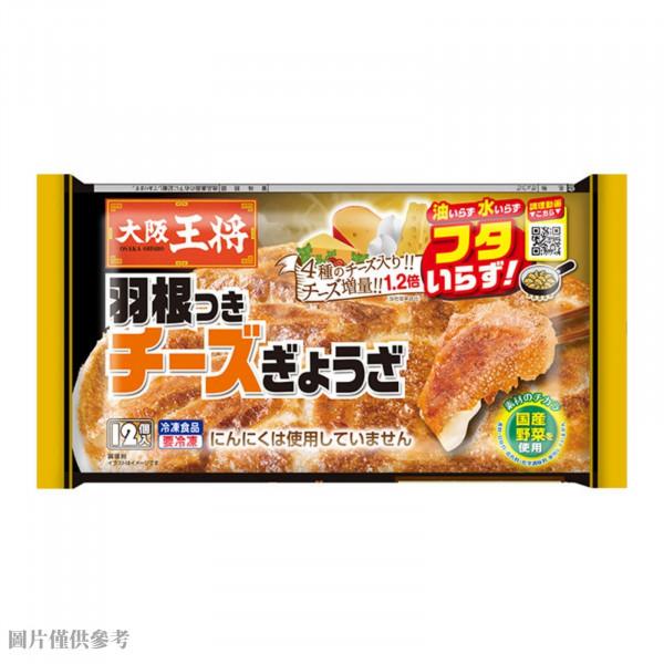 凍-大阪王將羽根(芝士)餃子12只(大)(276g)x20/箱 (2箱/札)(DUJF2081/402302)