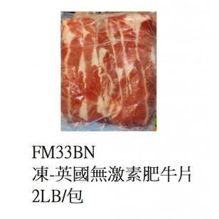 凍-英國無激素肥牛片 2LB/包(FM33BN/200220)