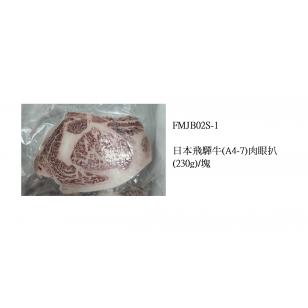 日本飛驒牛(A4-7)西冷扒(約230g) (FMJB01S-1)