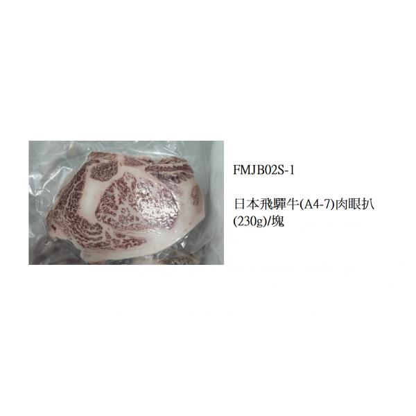 日本飛驒牛(A4-7)肉眼扒(約230g) (FMJB02S-1)