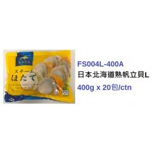 *凍-日本北海道熟帆立貝L 400g (FS004L-400A)