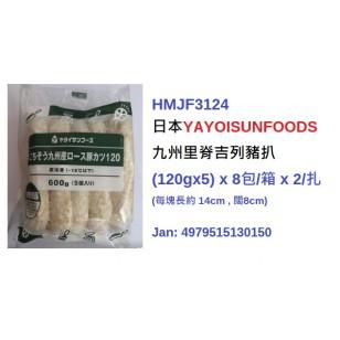 """凍-日本""""YAYOISUNFOODS""""九州里脊吉列豬扒(120gx5)(HMJF3124/200101)"""