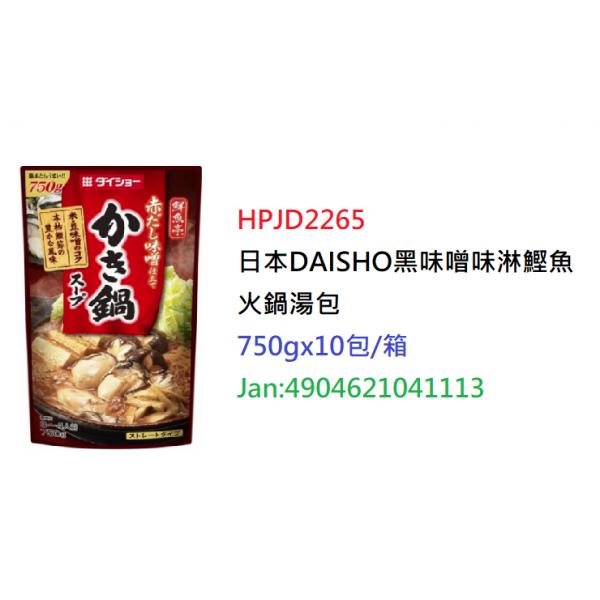 *日本DAISHO黑味噌味淋鰹魚火鍋湯包 750gx10包(HPJD2265)