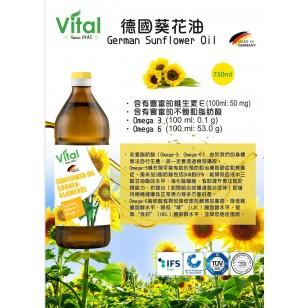 德國VITAL葵花油(玻璃瓶)750ml/支(IEOIL01)