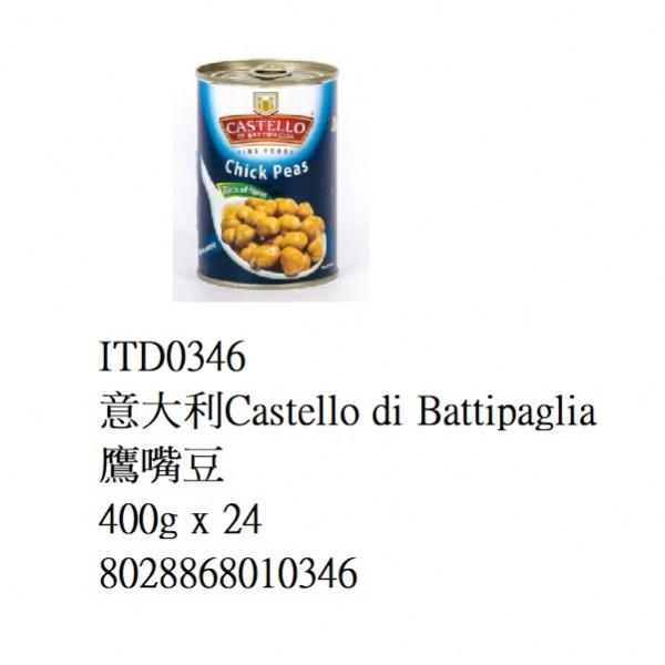 意大利Castello di Battipaglia鷹嘴豆400g/罐(ITD0346)