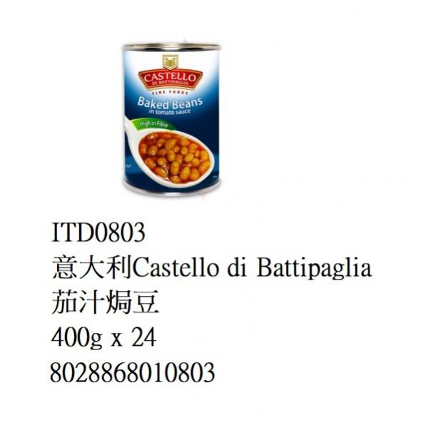 意大利Castello di Battipaglia茄汁焗豆400g/罐(ITD0803)