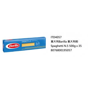 意大利Barilla意大利粉 Spaghetti N.5 500g (ITD4057)