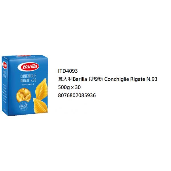意大利Barilla貝殼粉Conchiglie Rigate N.93 500g (ITD4093)