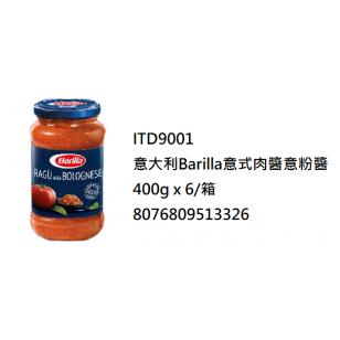 意大利Barilla意式肉醬意粉醬 400g (ITD9001)