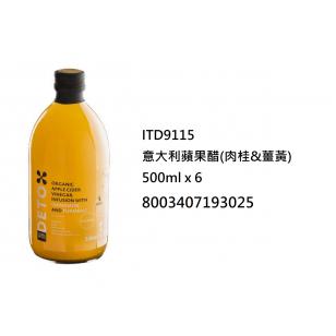 意大利蘋果醋(肉桂&薑黃) 500ml (ITD9115)