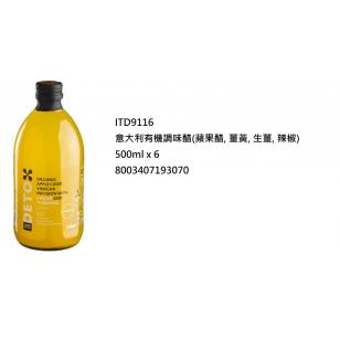 意大利有機調味醋(蘋果醋, 薑黃,生薑,辣椒) 500ml (ITD9116)
