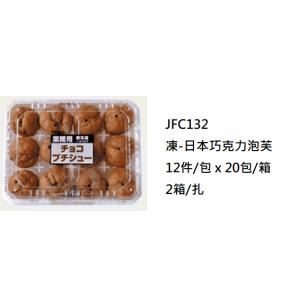 凍-日本巧克力泡芙 12件/包 (JFC132)
