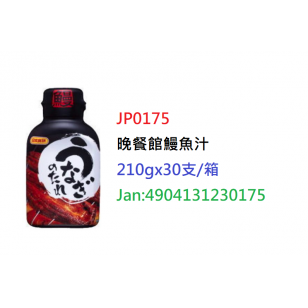 日本晚餐館鰻魚汁210g(JP0175/501016)