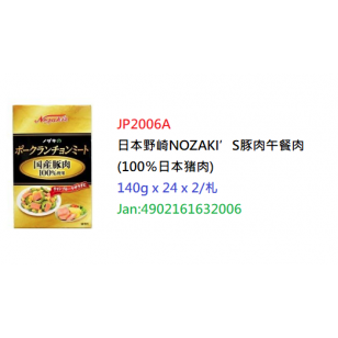*日本野崎NOZAKI'S豚肉午餐肉(100%日本猪肉) 140g (JP2006A)