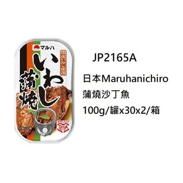 *日本Maruhanichiro蒲燒沙丁魚(100/g/罐x30x2/箱)(JP2165A)