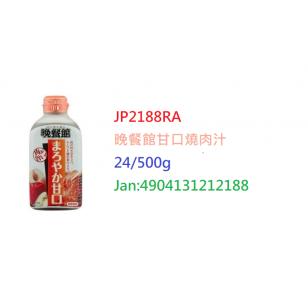 日本晚餐館甘口燒肉汁24/500g(JP2188RA/501019)