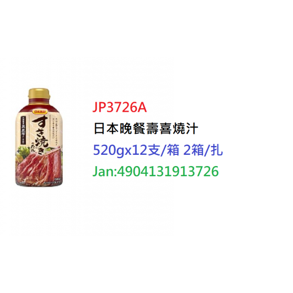 日本晚餐壽喜燒汁 520g(JP3726A/501015)