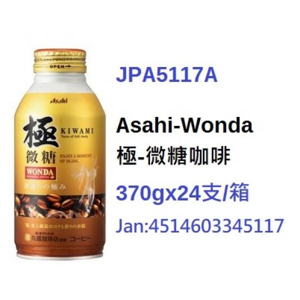 日本Asahi-Wonda極-微糖咖啡370g/支(JPA5117A/701071)