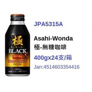 日本Asahi-Wonda朝日 極-無糖黑咖啡(深度烘焙)400g/支(JPA5315A/701070)