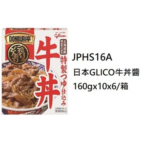 *日本GLICO牛丼醬160gx10x6/箱(JPHS16A)