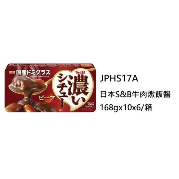 *日本S&B濃牛肉燉飯醬168gx10x6/箱(JPHS17A)