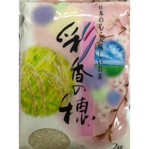 日本彩香之穗米 2kg /包(JPR02)