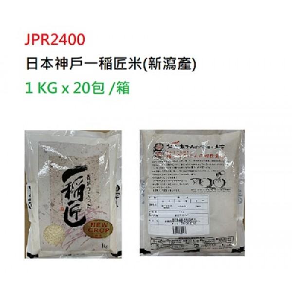日本神戶一稲匠米(新瀉產) 1 KG (JPR2400/509306)