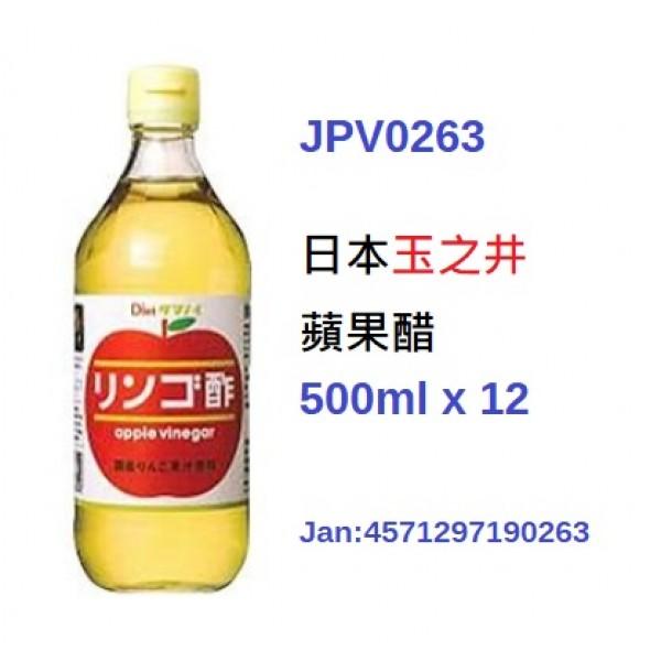 日本玉之井蘋果醋 500mlx12支/箱(JPV0263/740300)