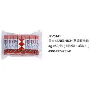 日本KANESHICHI烹調鰹魚粉4g x50/包(JPV5141/501307)