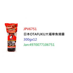 日本OTAFUKU大福章魚燒醬 300g(JPV6751/501039)