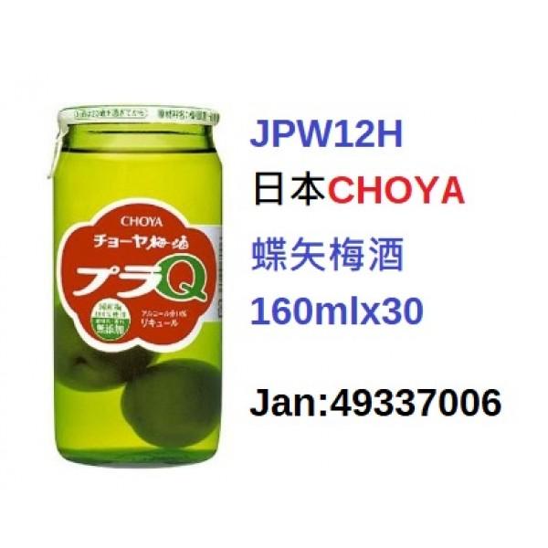 *日本CHOYA蝶矢梅酒 160ml(JPW12H)