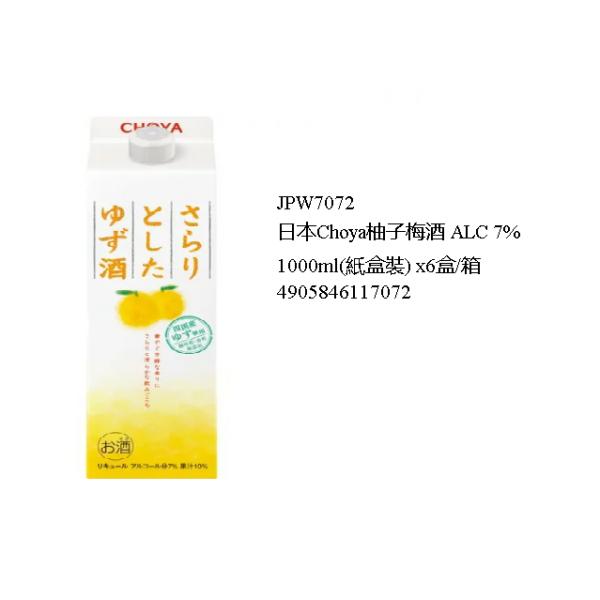 日本Choya柚子梅酒ALC 7% 1000ml(紙盒裝)/盒(JPW7072/740131)