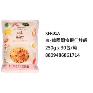 凍-韓國即食蝦仁炒飯250g x 30包/箱(KFR01A/500775)