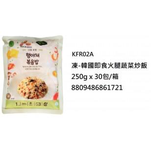凍-韓國即食火腿蔬菜炒飯250g x 30包/箱(KFR02A/500776)