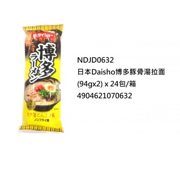 日本Daisho博多豚骨湯拉面(94gx2) x 24包/箱(NDJD0632/500784)