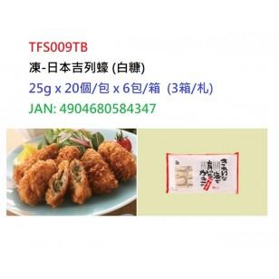 凍-日本吉列蠔 (白糠) 25g x 20個/包(TFS009TB)
