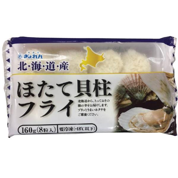 *北海道吉列貝柱炸餅20gx8pcs/包(TFS30A)