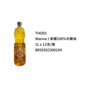 Manna J 泰國100%米糠油 1L支(THO01)