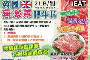 英國無激素肥牛片