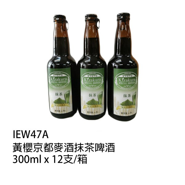 黃櫻京都麥酒抹茶啤酒 300ml x 12支/箱(IEW47A)