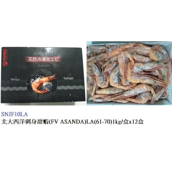 凍-北大西洋刺身甜蝦(FV ASANDA)LA(61-70)1kg/盒x12盒(SNJF10LA)