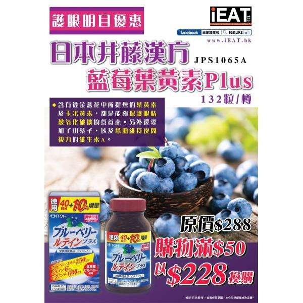 *日本井藤漢方藍莓葉黃素Plus (JPS1065A)